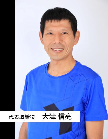 代表取締役  大津信亮
